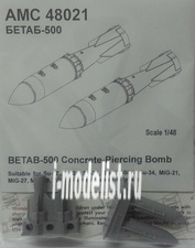 AMC48021 Advanced Modeling 1/48 concrete Bomb BETAB-500(two bombs included)