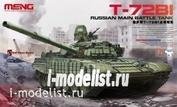 TS-033 Meng 1/35 RUSSIAN MAIN BATTLE TANK T-72B1