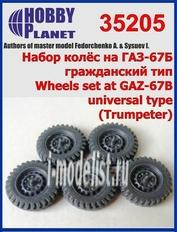 35205 Hobby-Planet 1/35 Набор колес на -67Б (универсальный тип)