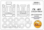 35016-1 KV Models 1/35 Двусторонние окрасочные маски для Г@3-М1 + маски на диски, колеса и решетку радиатора
