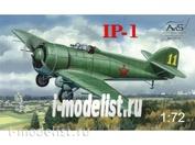72015 Avis 1/72 Истребитель ИП-1