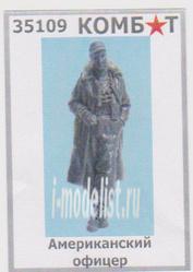 35109 Комбат 1/35 Американский офицер 1944-45 гг