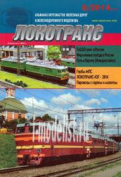 8-2014 Журнал