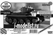 SEA014 Zebrano 1/72 Артиллерийский танк БТ-7А с пушкой Ф-32