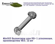 kv003 Format72 1/72 Балансиры для КВ-1 усиленные, производства ЧТЗ. 12 шт
