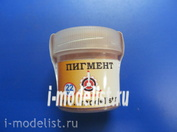 22-65 Я-МОДЕЛИСТ Пигмент Ржавчина коричневая светлая (Rust brown light)