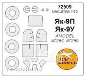 72509 KV Models 1/72 Набор окрасочных масок для Ял-9П / Як-9У + маски на диски и колеса