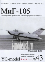 YG43 YG Model 1/33 Пилотируемый орбитальный самолёт программы