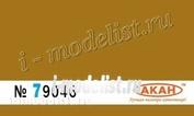 79046 Акан Коричнево- желтый: борта парусников 15 мл.