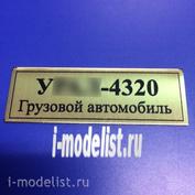 Т143 Plate Табличка для У-4320 Грузовой автомобиль 60х20 мм, цвет золото