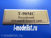 T244 Plate Plate for T-90MS Russian main battle tank, color gold, 60x20 mm