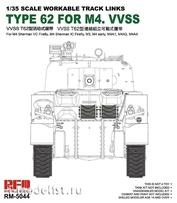 RM-5044 Rye Field Models 1/35 Рабочие траки на Sherman VC Firefly, M3, M4A1, M4A4, M4