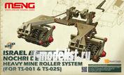 SPS-021 Meng 1/35 Israel Nochri Degem Gimel mine roller (for TS-001 & TS-025)