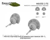 kv32 Format72 1/72 Бронировка пулемета для танков КВ-1, упрощенная