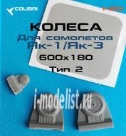 R48003 ColibriDecals 1/48 Набор смоляных дополнений Yac-1 wheels & paint masks - late (колеса с окрасочной маской)