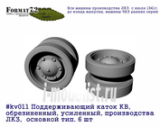 kv011 Format72 1/72 Supporting roller KV, rubber, reinforced, production of LKZ, the main type. 6 PCs
