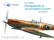 QC144001 Quinta Studio 1/144 Набор остекления Spitfire Mk.IX, 3 шт (для модели Eduard)