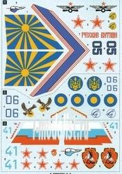 48105 Propagteam 1/48 Декаль для самолета Суххой -27