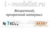 74001 Акан Разбавитель под кисть акрилатлатексных красок, 10 мл