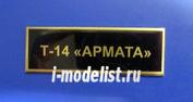 Т207 Plate Табличка для Т-14