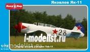 72-005 МикроМир 1/72 Самолёт Як-11