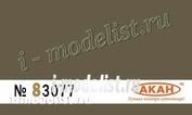 83077 akan USSR/Russia Khaki gray - green tunic (new) Volume: 10 ml.