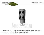 dt001 Format72 1/72 Muzzle brake for is-7, standard