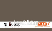 60010 (80010) Акан BS: 450 Тёмная земля (Dark earth) камуфляжные пятна на верхних и боковых поверхностях самолётов и бронетехники - тропический камуфляж