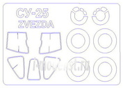 72166-1 KV Models 1/72 Набор окрасочных масок для остекления модели Сушка-25  + маски на диски и колеса