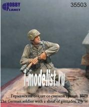 35503 Hobby-Planet 1/35 Немецкий солдат со связкой гранат. ВОВ.