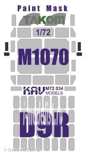 M72 034 KAV Models 1/72 Окрасочная маска на остекление М1070 с бульдозером D9R (Takom)