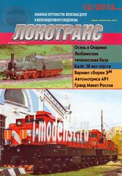 12-2013 Журнал