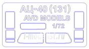 72314 KV Models 1/72 Набор окрасочных масок АЦ-40 (131)