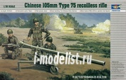02303 Trumpeter 1/35 CHN 105mm Type 75 Recoilless Rifle