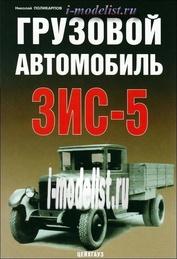 85 Цейхгауз Грузовой автомобиль ЗиС-5. Николай Поликарпов