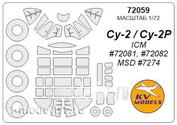 72059 KV Models 1/72 Набор окрасочных масок для остекления модели Сушка-2