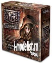 1197 Hobby World настольная игра