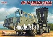 UA72047 Modelcollect 1/72 Российская РЗСО BM-30 Смерч