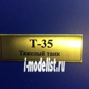 Т23 Plate Табличка для Т-35 60х20 мм, цвет золото