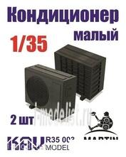 R35 006 KAV Models 1/35 Кондиционер малый (2 шт)