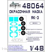 48064 SX-Art 1/48 Окрасочная маска Як-3 (Звезда)