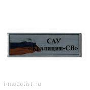 T334 Plate Табличка для САУ