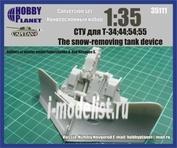 35111 Hobby-Planet 1/35 Снегоуборочное танковое устройство (для всех Т-34, Т-54, Т-55)