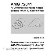 AMG72041 Amigo Models 1/72 Ан-12 сопла двигателя АИ-20