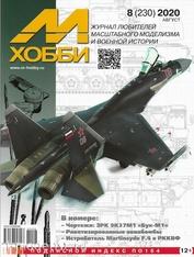 08-2020 Цейхгауз Журнал