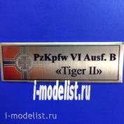 Т196 Plate Табличка для PzKpfw. VI Ausf.B