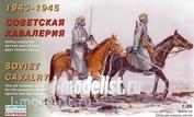35302 Восточный экспресс 1/35 Советская кавалерия 1943 - 1945
