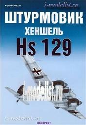 70 Цейхгауз Штурмовик Хеншель Hs129. Юрий Борисов