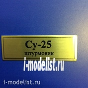 T49 Plate Plate for SU-25 60x20 mm, color gold