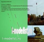 MM3510B Magic Models 1/35 Antenna P-168BSHDA. For installation on new and modernized Russian armored vehicles (variant B). T-90, T-90CM, BMPT (2013), Msta (M1,M2), BMD-4M, BRAM, BTR-82, BTR-MDM, BTR-60PB.